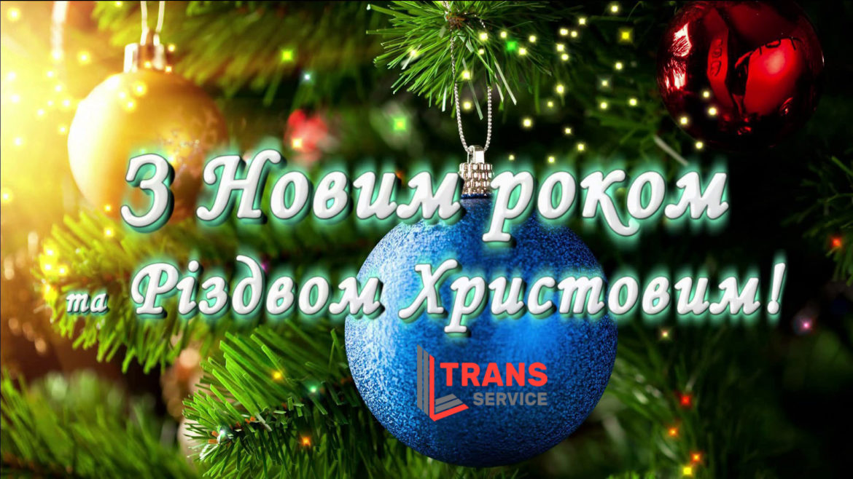 З новим 2020-м роком і Різдвом Христовим!